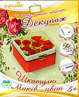 Набор для творчества Идейка декупаж, шкатулка Маков цвет 94500