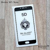 Защитное стекло 2,5D для Meizu M5 Note (black) (клеится всей поверхностью (5D))