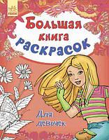 """Большая книга раскрасок """"Для девочек"""" Ранок 123-С670007Р"""