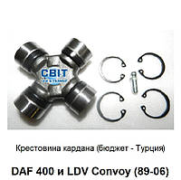 Крестовина карданаDAF 400 (1989-1998) 2.5 D - 2.5 TD Пежо, хрестовина на кардан, Турция, ДАФ 400 Лейланд