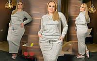 Женский трикотажный костюм длинная юбка+свитшот-кенгурушка Батал