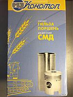Гильза поршень СМД-31 (4к) 6 цилиндров  (оригинал Мотордеталь-Конотоп)