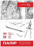 Бумага для черчения и рисунка А4 20л. 200г/м Rosa Talent (Гознак) 1692212971