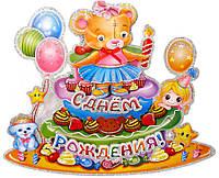 Украшение бумажное - Плакат двухсторонний С Днем Рождения HH1013 51*41см