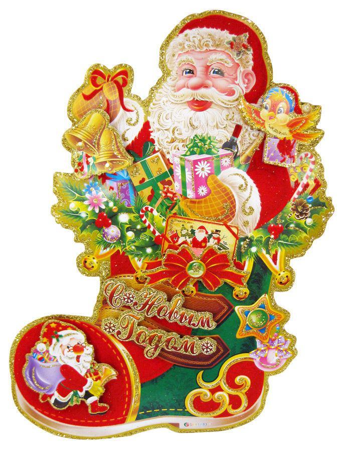 Украшение новогоднее бумажное - Плакат двухсторонний №1883-3 34см
