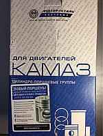Гильзо-комплект КАМАЗ 740 (Г-черн. П. с рассек.+кольца+палец+уплот.) ДАЛЬНОБОЙ (Мотордеталь-Кострома)