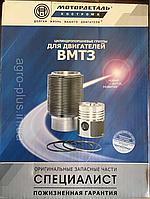 Гильзо-комплект Д 144 (ГП+Кольца+Палец) АГРО (гр.С) (Мотордеталь-Кострома)