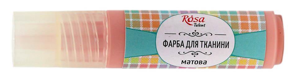Краска акриловая для ткани Rosa Talent контур 20мл Розовая пастельная 16398