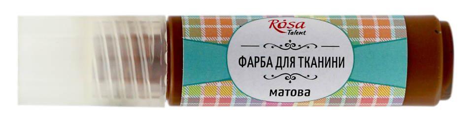 Краска акриловая для ткани Rosa Talent контур 20мл Коричневая темная 1871