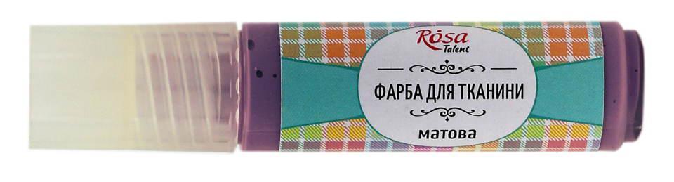 Краска акриловая для ткани Rosa Talent контур 20мл Фиолетовая 3489