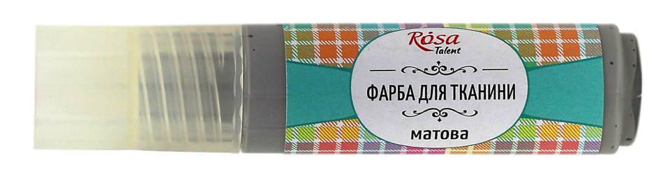 Краска акриловая для ткани Rosa Talent контур 20мл Серая 3493