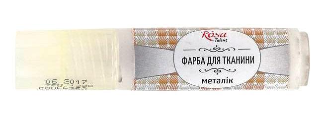 Краска акриловая для ткани Rosa Talent металлик 20мл Белая 6263