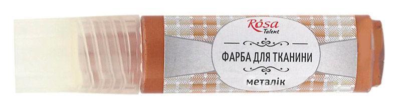 Краска акриловая для ткани Rosa Talent металлик 20мл Бронза 9807