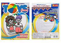 Набор для изготовления витража «Украинцы», 3035