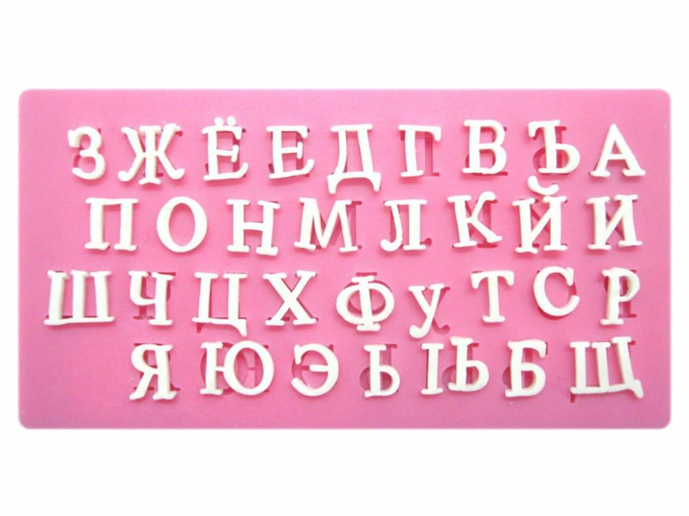 Молд Алфавит русский