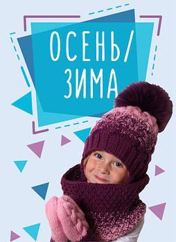 Осень-зима 2018 - 2019