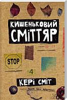 Карманный мусорник КСД, Кери Смит (укр) 250317