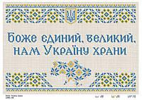 """""""Боже, Украину храни"""""""
