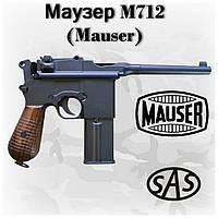 Пневматический пистолет Маузер M712 (Mauser) от SAS KMB18DHN Blowback