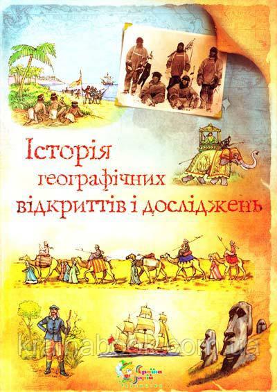 Історія географічних відкриттів і досліджень. Клейборн Анна