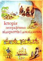 Історія географічних відкриттів і досліджень. Клейборн Ганна