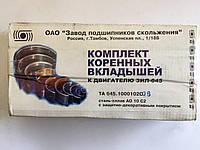 Вкладыши коренные 0,5 ЗИЛ-645 (Тамбов)