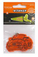 Брелок детский фликер Tukzar Tz-12879 Автомобиль светоотражающий