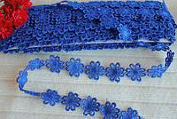 Кружево макраме 2.5 см, цвет синий