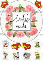 Печать съедобного фото - А4 - Вафельная бумага - День Св. Валентина №13