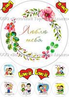 Печать съедобного фото - А4 - Вафельная бумага - День Св. Валентина №14