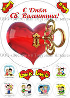 Печать съедобного фото - А4 - Вафельная бумага - День Св. Валентина №18