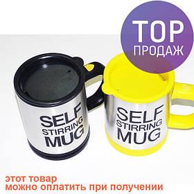 Кружка чашка мешалка Self Stiring Mug / оригинальные подарки