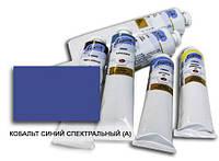 Краска масляная - ЗХК Невская Палитра Ладога 46мл Кобальт Синий спектральный (А) 1204502