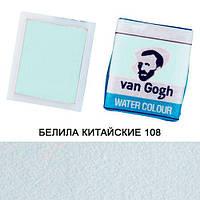 Краска акварельная Royal Talens Van Gogh в кюветах 2,5мл Белила китайские 108