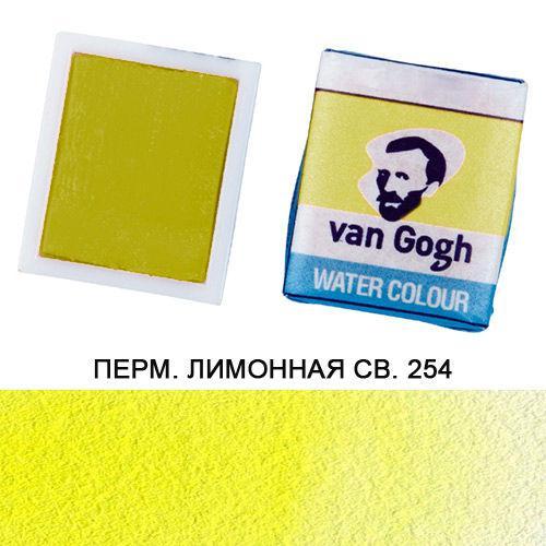 Краска акварельная Royal Talens Van Gogh в кюветах 2,5мл Перм. лимонная св. 254