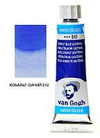 Краска акварельная Royal Talens Van Gogh 10мл Кобальт синий 512