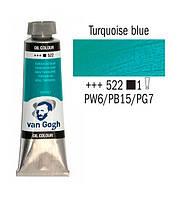 Краска масляная Van Gogh 40мл Royal Talens №522 Бирюзовая синяя 02055223