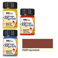 Краска для марморирования Kreul Magic Marble 20мл Коричневая KR-73217