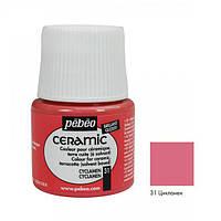Краска акриловая для стекла и керамики Pebeo Ceramic 45мл Цикламен P-025-031