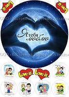 Печать съедобного фото - А4 - Вафельная бумага - День Св. Валентина №27