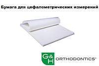 Бумага для цефалометрических измерений