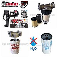 Фильтры тонкой и грубой очистки для топлива (Arsyl ,CF60, СF100, сепараторы воды для топлива )