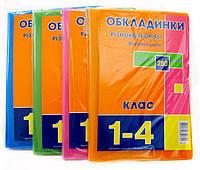 Обложки для книг набор 1-4кл КанцПолимер 250мкр 4шт Флюор регулируемые п/э 5.4.1-4
