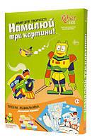Набор для творчества Rosa Kids раскраска по номерам Механические игрушки  N000164