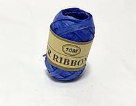 Рафия бумажная синяя 10м