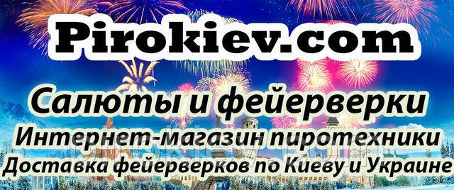 Купить фейерверк и салют в Киеве - интернет-магазин пиротехники Пиро-Киев