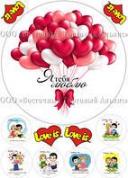 Печать съедобного фото - А4 - Вафельная бумага - День Св. Валентина №43