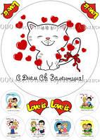 Печать съедобного фото - А4 - Вафельная бумага - День Св. Валентина №44