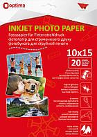 Фотобумага 10х15см 20л. 150г/м2 Optima глянц O25311