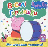 Книга детская Перо веселые гармошки Свинка Пеппа, Мы ищем таланты (укр) 628508